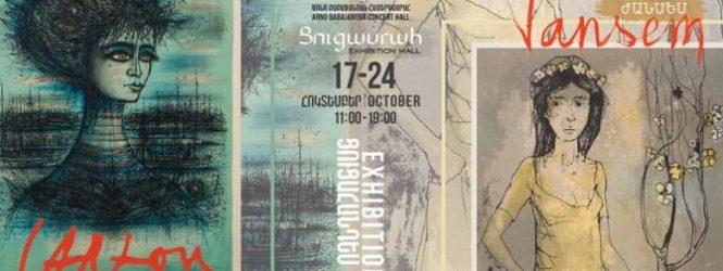 Անվանի գեղանկարիչներ Գառզուի և Ժանսեմի աշխատանքները՝ մեկ ցուցադրությամբ