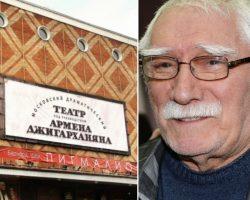 Արմեն Ջիգարխանյանի  անվան թատրոնը կվերանվանվի
